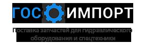 ГосИмпорт - Поставка запчастей для спецтехники